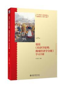 《经济学原理(第7版):微观经济学分册》学习手册 9787301262443