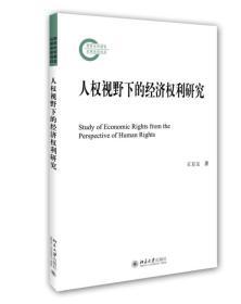 人权视野下的经济权利研究