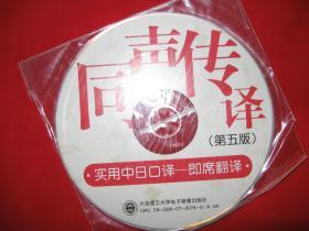 光盘实用中日口译-即席翻译 同声传译第五版 支持快递