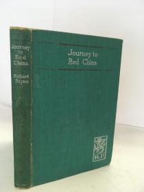 1947年版 《红色中国的旅程》journey to red china  /罗伯特 白英