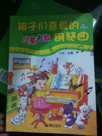 孩子们喜爱的儿童名歌钢琴曲