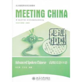 走进中国高级汉语口语