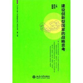 北京大学三井创新论坛系列丛书:建设创新型国家的战略思考