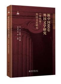 新中国60年外国文学研究(第四卷)外国文论研究