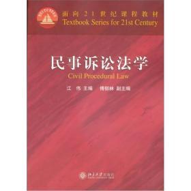 民事诉讼法学/面向21世纪课程教材