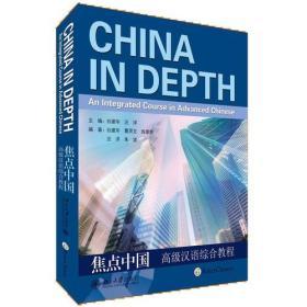 焦点中国:高级汉语综合教程