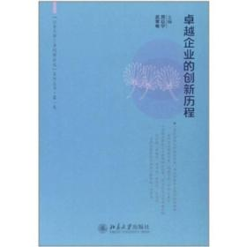 GL-QS北京大学三井创新论坛系列丛书:卓越企业的创新历程