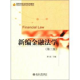 高等学校法学系列教材:新编金融法学(第3版)