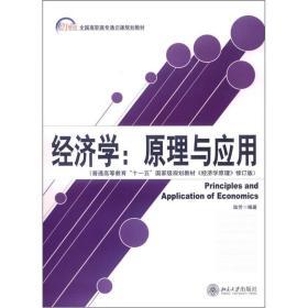 21世纪全国高职高专通识课规划教材·经济学:原理与应用