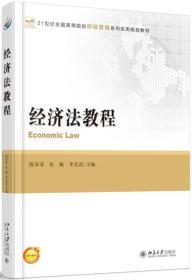 经济法教程殷菲菲张敏李克武著