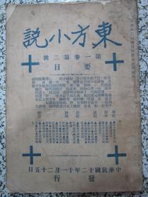 东方小说 第一卷第二号 民国12年11月25日原版