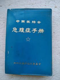 急腹症手册(中西医结合)