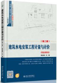 建筑水电安装工程计量与计价(第二版)