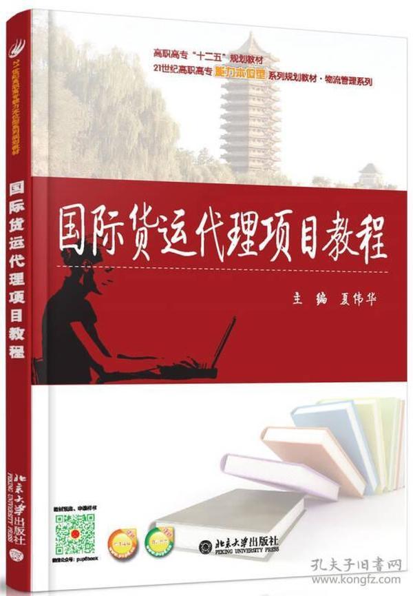 国际货运代理项目教程