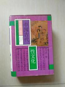 中国古代性文化(精)【大32开精装,有护封 巨厚册1041页。极具文化学术研究及收藏价值!】