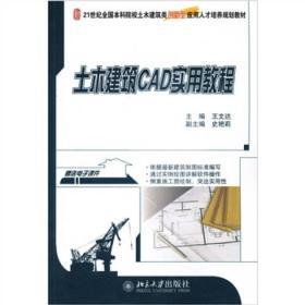 土木建筑CAD实用教程/21世纪全国本科院校土木建筑类创新型应用人才培养规划教材