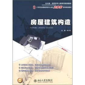 房屋建�u�B��造/21世�o全��高�高�M两�立�w化系列���教材