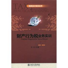税务会计实训丛书:财产行为税业务实训