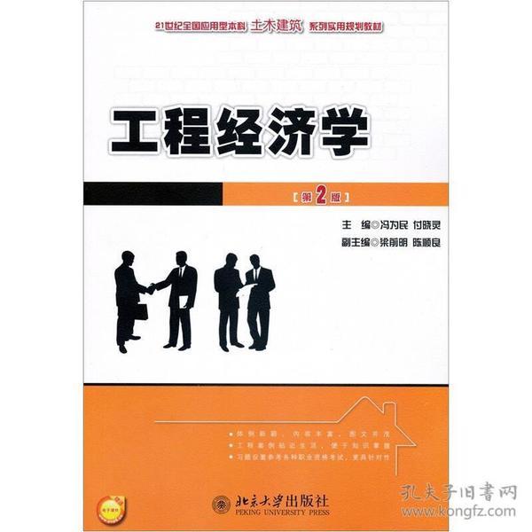 工程经济学(第2版)/21世纪全国应用型本科土木建筑系列实用规划教材