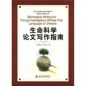 北京大学研究生学术规范与创新能力建设丛书:生命科学论文写作指南