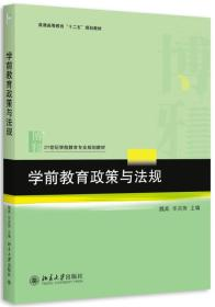 学前教育政策与法规魏真北京大学出版社9787301263846s