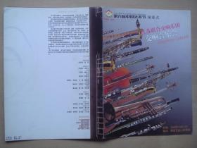 第六届中国艺术节闭幕式 交响音乐会 节目单