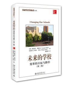未来的学校:变革的目标与路径(第二版)