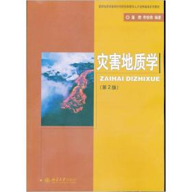 国家地质学基础科学研究和教学人才培养基地系列教材:灾害地质学(第2版)