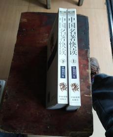 中国名著快读:最新图文珍藏版