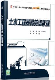 土木工程基础英语教程