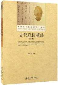 古代汉语基础(第二版)