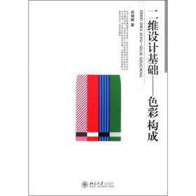【二手包邮】二维设计基础 色彩构成 成朝晖 北京大学出版社
