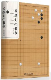 围棋文化教程