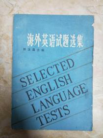 海外英语试题选集