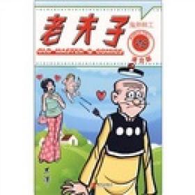 老夫子25:鬼斧神工(港台版)