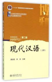 現代漢語(第二版)上冊