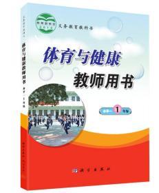 九年义务教育小学体育教学教师用书:小学体育教学教师用书(1年级水平一)