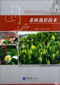 茶树栽培技术