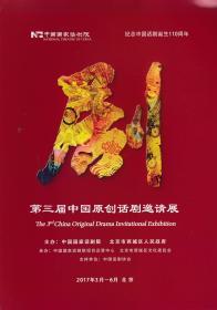 第三届中国原创话剧邀请展——剧目、演员介绍
