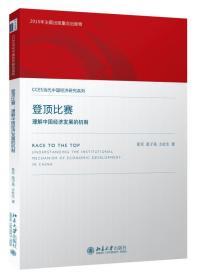 登顶比赛:理解中国经济发展的机制