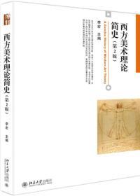 西方美术理论简史(第2版)