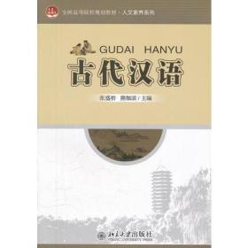 古代汉语(本科教材)