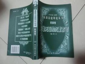 98年版【 英雄死后的沉重官司】 谢庆主编 / 警官教育出版社 / 1998-12 、B架4层