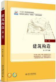 建筑构造(第二版)