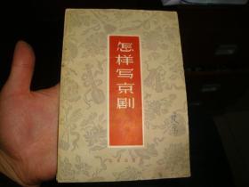 怎样写京剧(首版 五十年代土纸)