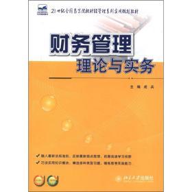 財務管理理論與實務-贈送電子課件-贈送習題答案