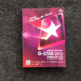 G-STAR 2012:OFFICIAL DIRECTORY【英韩双语】电玩展 游戏类