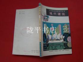 现代建筑(少年现代科学技术丛书)