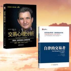【正版新书】交易心理分析+自律的交易者(共2册)