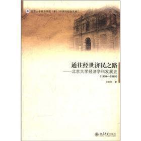 通往经世济民之路:北京大学经济学科发展史(1898-1949)